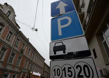 Дипломаты будут пользоваться бесплатно стоянками в Москве