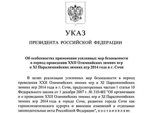Указ, подготовленный президентом России Владимиром Путиным