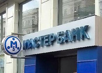В «Мастер-Банке» представлены услуги для юридических, а также физических лиц