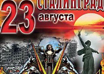 В Волгограде прошел концерт международного байк-шоу