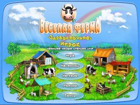 Так начинается игра Веселая ферма