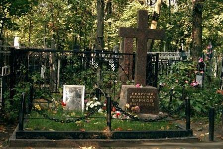 Георгий Бурков умер в 1990 году, его могила находится в Москве
