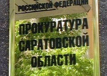 «День бесплатной юридической помощи в России» пройдет в прокуратуре Саратова