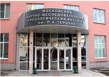 Вскоре будет реконструирован один из корпусов Научно-исследовательского института имени Герцена в Москве