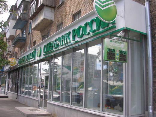 Отделение Сбербанка России в Киеве