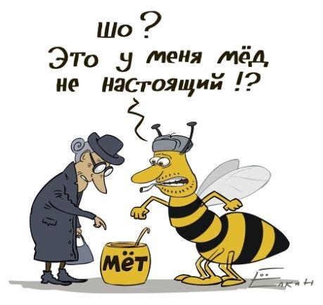 Будьте внимательны при покупке мёда