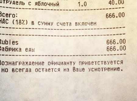 Фото чека Александра Панайотова на сумму 666