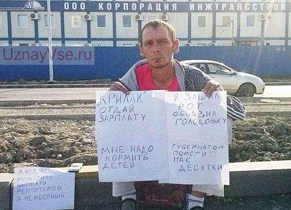 Строитель медиацентра Олимпиады в Сочи Роман Кузнецов зашил себе рот