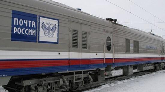 Вагон «Почты России»