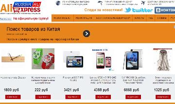 Интернет-магазин Aliexpress-russia.ru