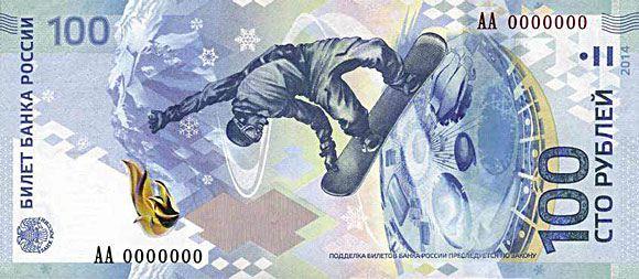 «Олимпийские» 100 рублей Банка России