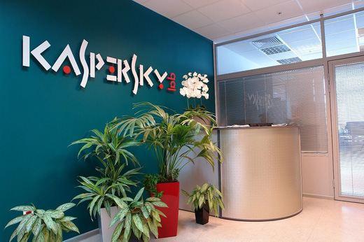 Офис «Лаборатории Касперского» в Новосибирске