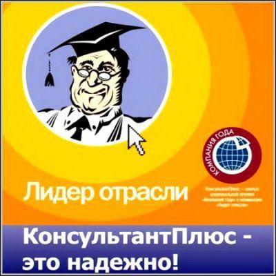 Консультант Плюс для бухгалтеров