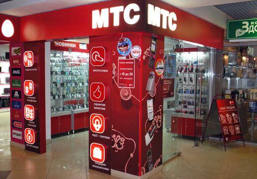 МТС – один из самых крупных российских операторов мобильной связи