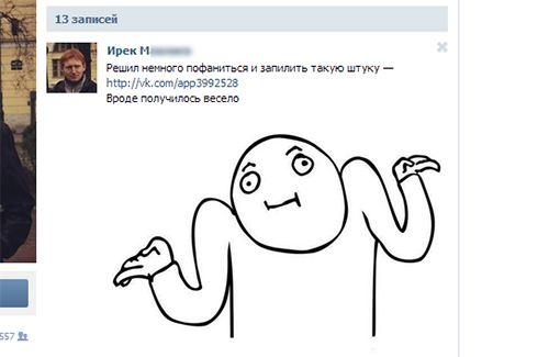 Скриншот «живого» поста