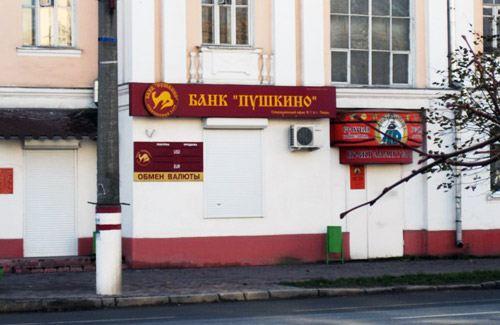 Банк «Пушкино» признан банкротом