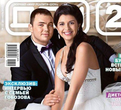 Алиана Устиненко и Александр Гобозов