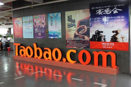 Taobao является одним из самых популярных интернет-магазинов