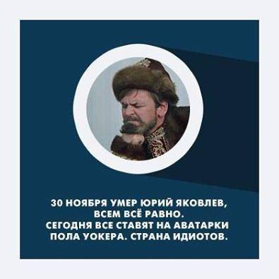 Юрий Яковлев аватаром не стал