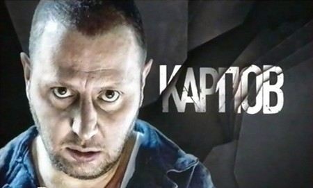 "The series ""Karpov"" brought special success to Vladislav Kotlyarsky"