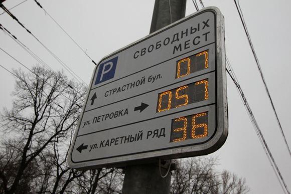С 25 декабря парковка в пределах Садового кольца будет платной