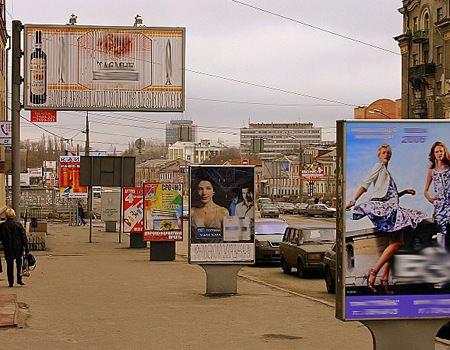 Наружная реклама - одна из самых популярных видов рекламы, которую используют в России