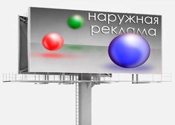 Краснодарские власти заработали на наружной рекламе более 1 миллиарда рублей