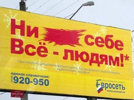 Скандальная реклама «Евросети»