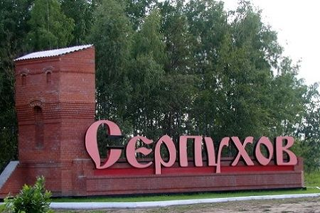 Самая дешевая квартира расположена в Серпухове