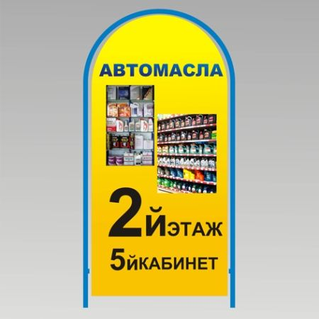 Штендер магазина автомасел