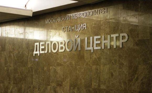 В столице заработала станция метро «Деловой центр»