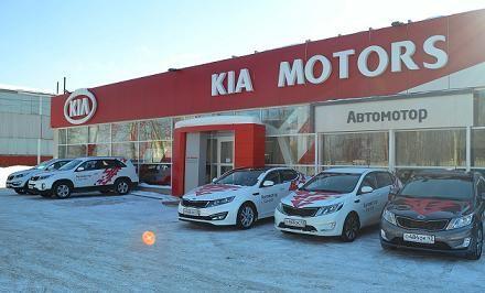 ����������� ����� KIA Motors �������� ���������