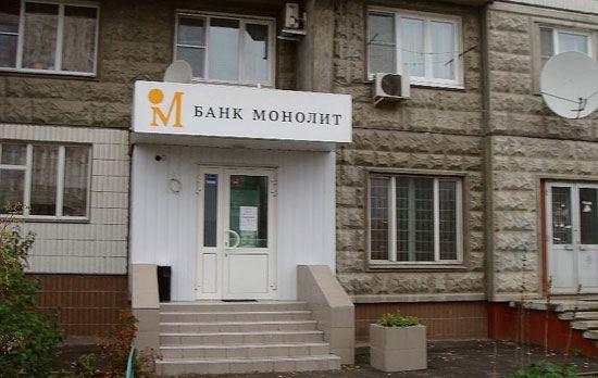Банк «Монолит» может быть закрыт в ближайшее время