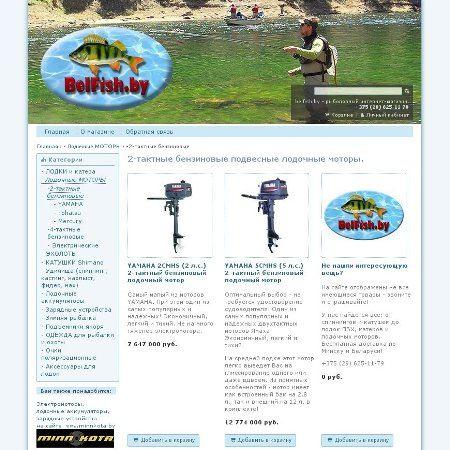 Магазин для рыбака