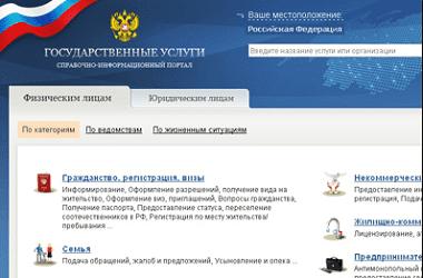 Сайт государственных услуг ГИБДД