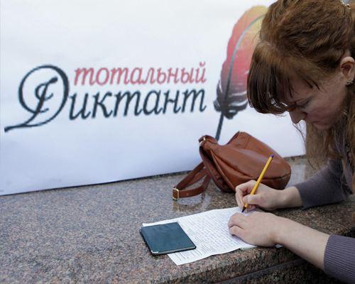 Тотальный диктант – масштабное мероприятие, проходящее в одно время в городах РФ