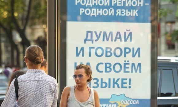 Украинские депутаты отказались от закона «О государственной языковой политике»