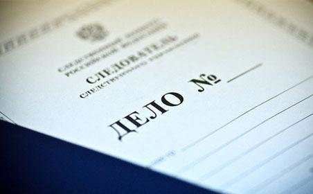 Следственный комитет возбудил дело в отношении сотрудников ГП Украины