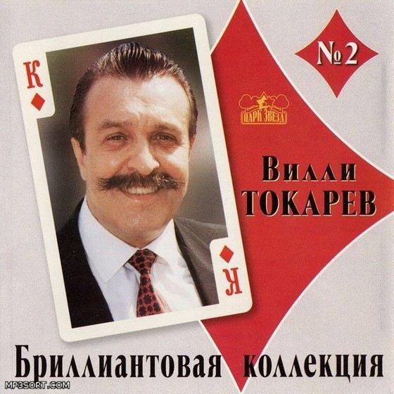 Биография Вилли Токарева - Российские актеры.