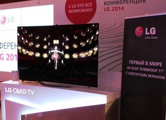 LG презентовала в России воплощение своих творческих идей