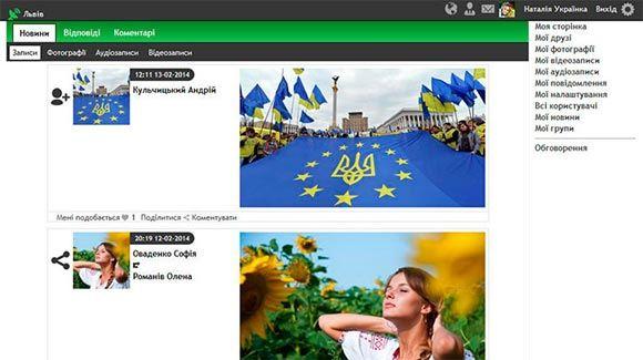 На Украине хотят запустить свою социальную сеть WeUA