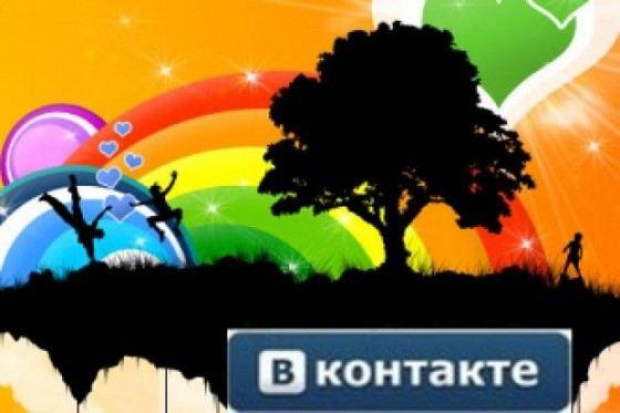 Сайт «ВКонтакте» посещают пятьдесят два миллиона пользователей в месяц