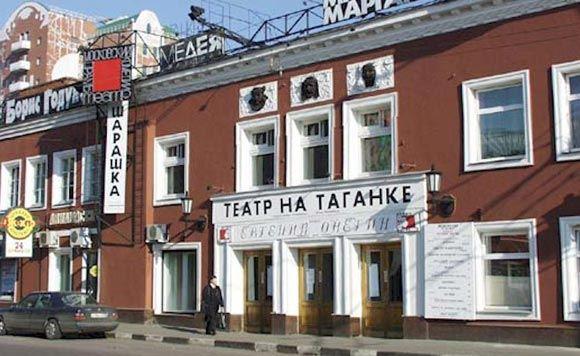 Сенаторы обсудили аморальность Театра на Таганке