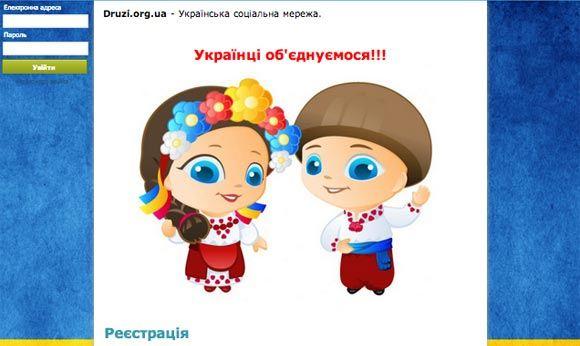 На Украине заработала социальная сеть «Друзi»