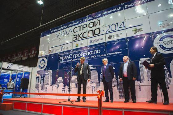 На выставке УралСтройЭкспо 2014