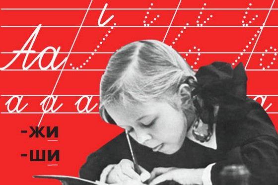 Русский язык один из самых сложных в мире