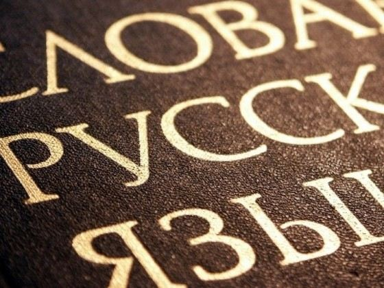Русский язык самый распространенный из славянских