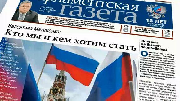 Сайт «Парламентской газеты» 13 апреля был взломан