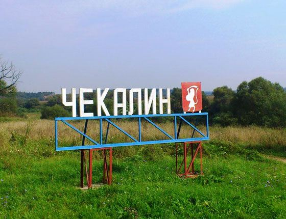 Чекалин - самый маленький город в России