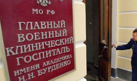 Начальника госпиталя имени Бурденко подозревают в получении взятки